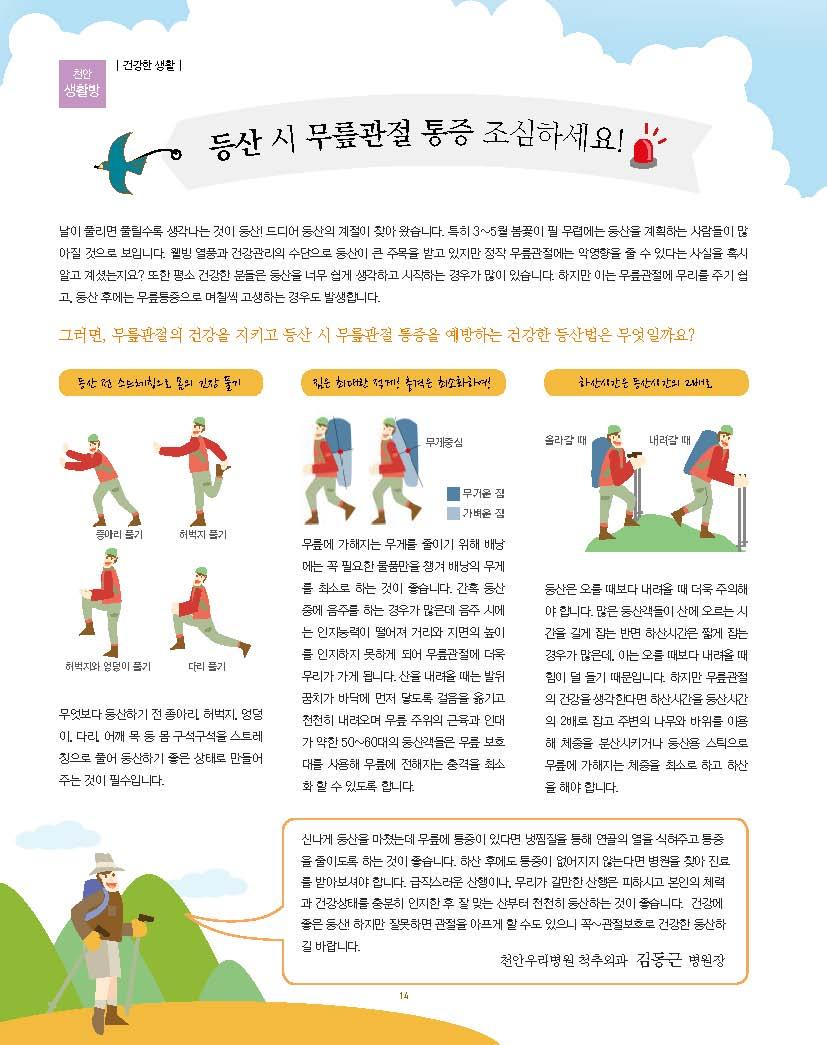 천안사랑소식지3월호(최종저용량3)(1).jpg