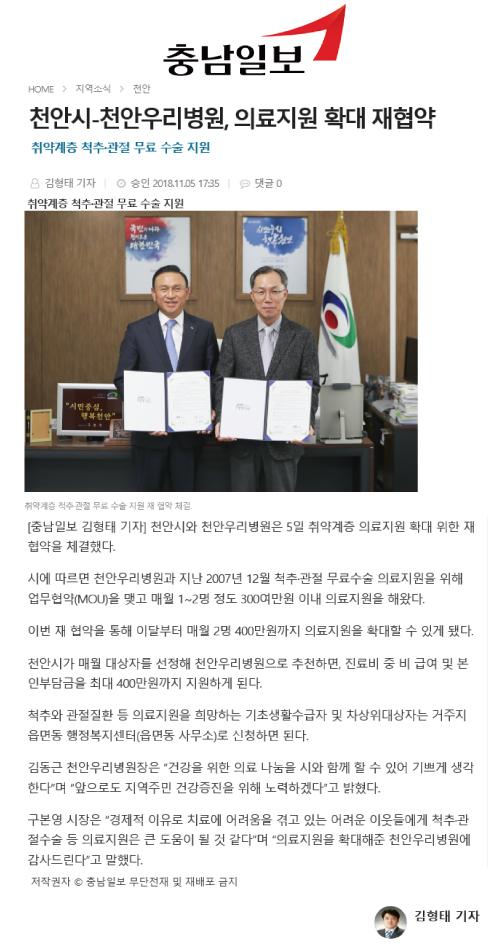 천안시-천안우리병원,의료지원-확대-재협약_충남일보_20181105.jpg
