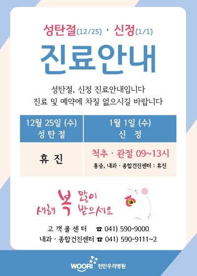2019-성탄절-진료안내.jpg